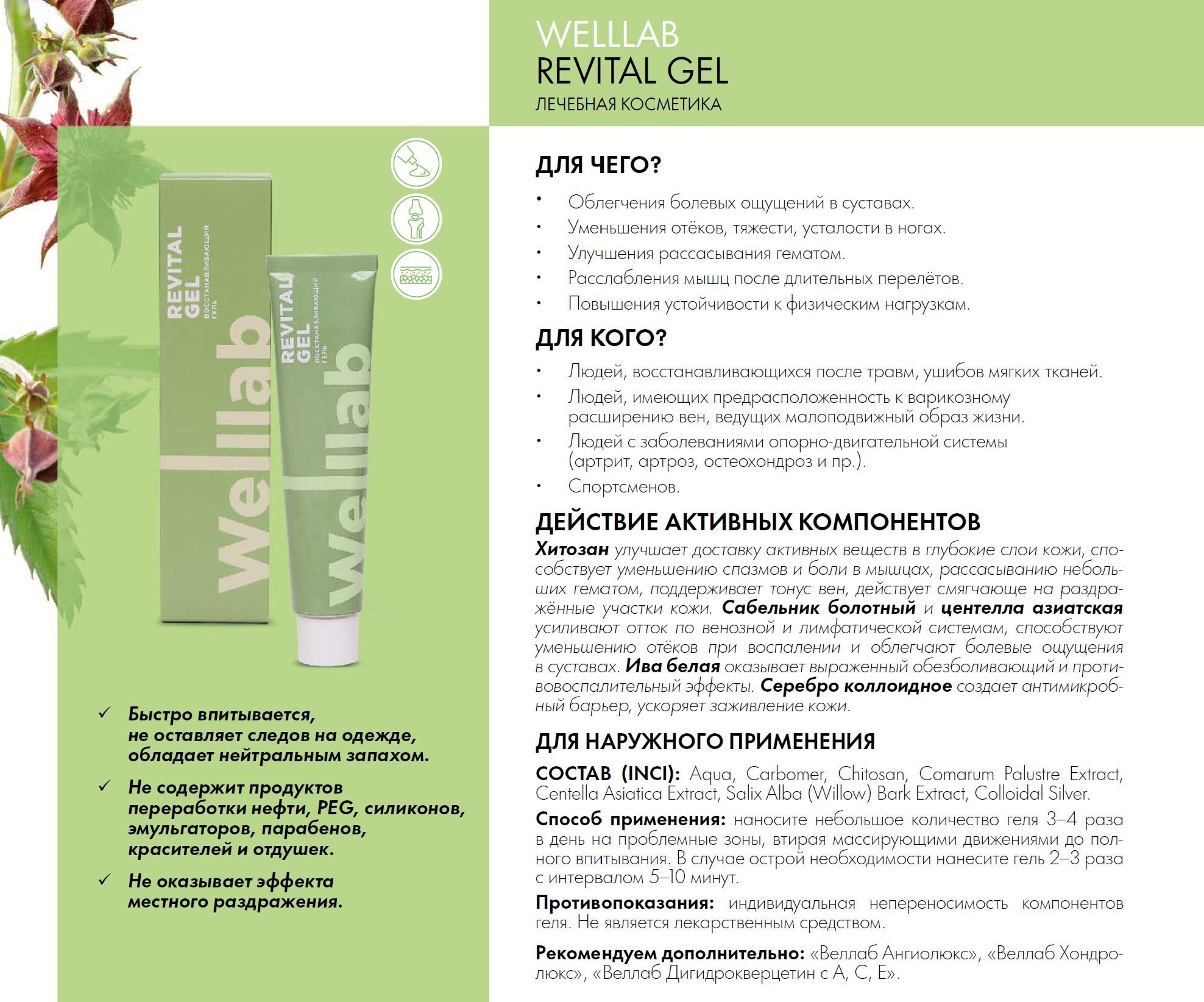 Welllab Revital gel