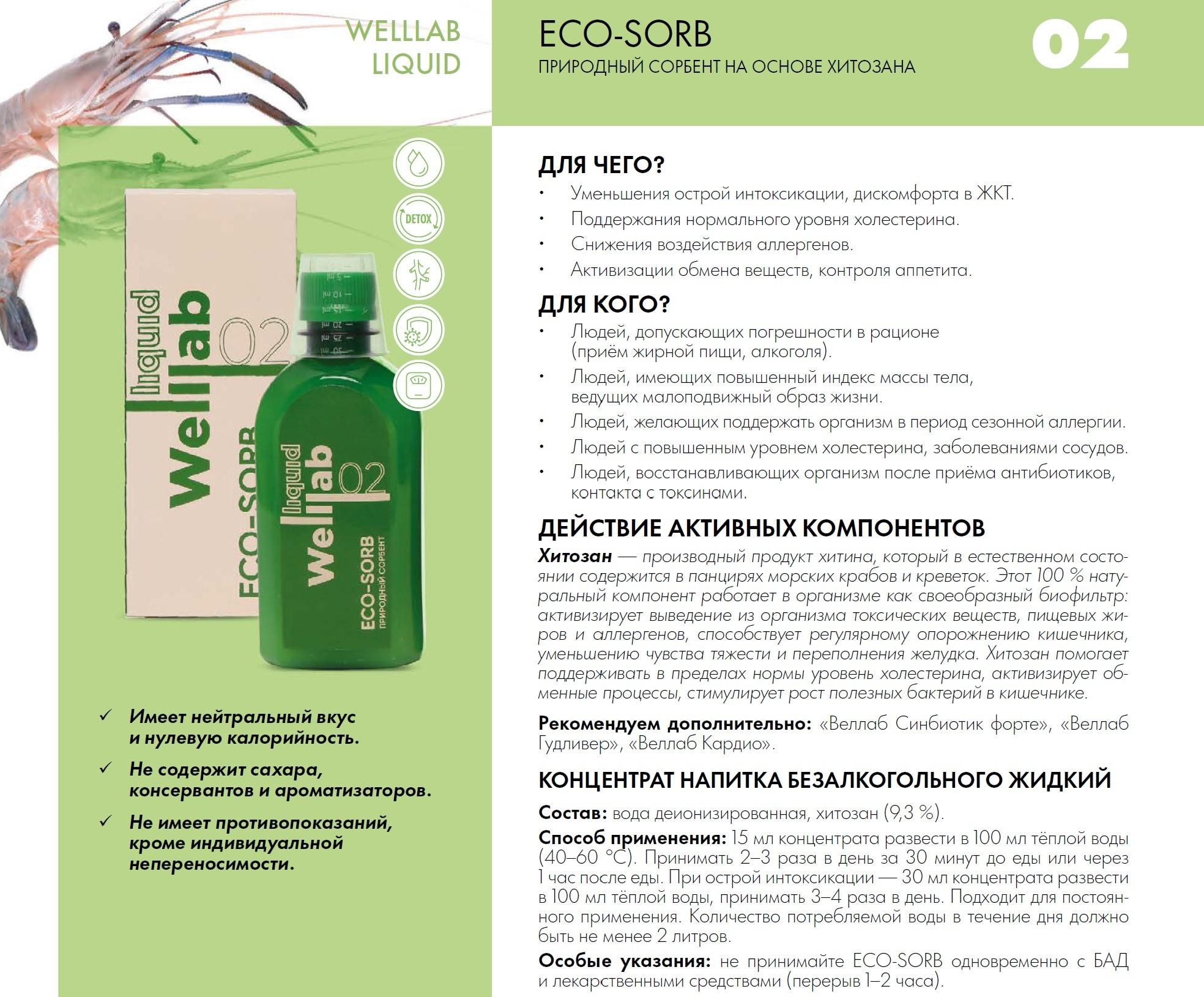 Welllab liquid ECO-SORB
