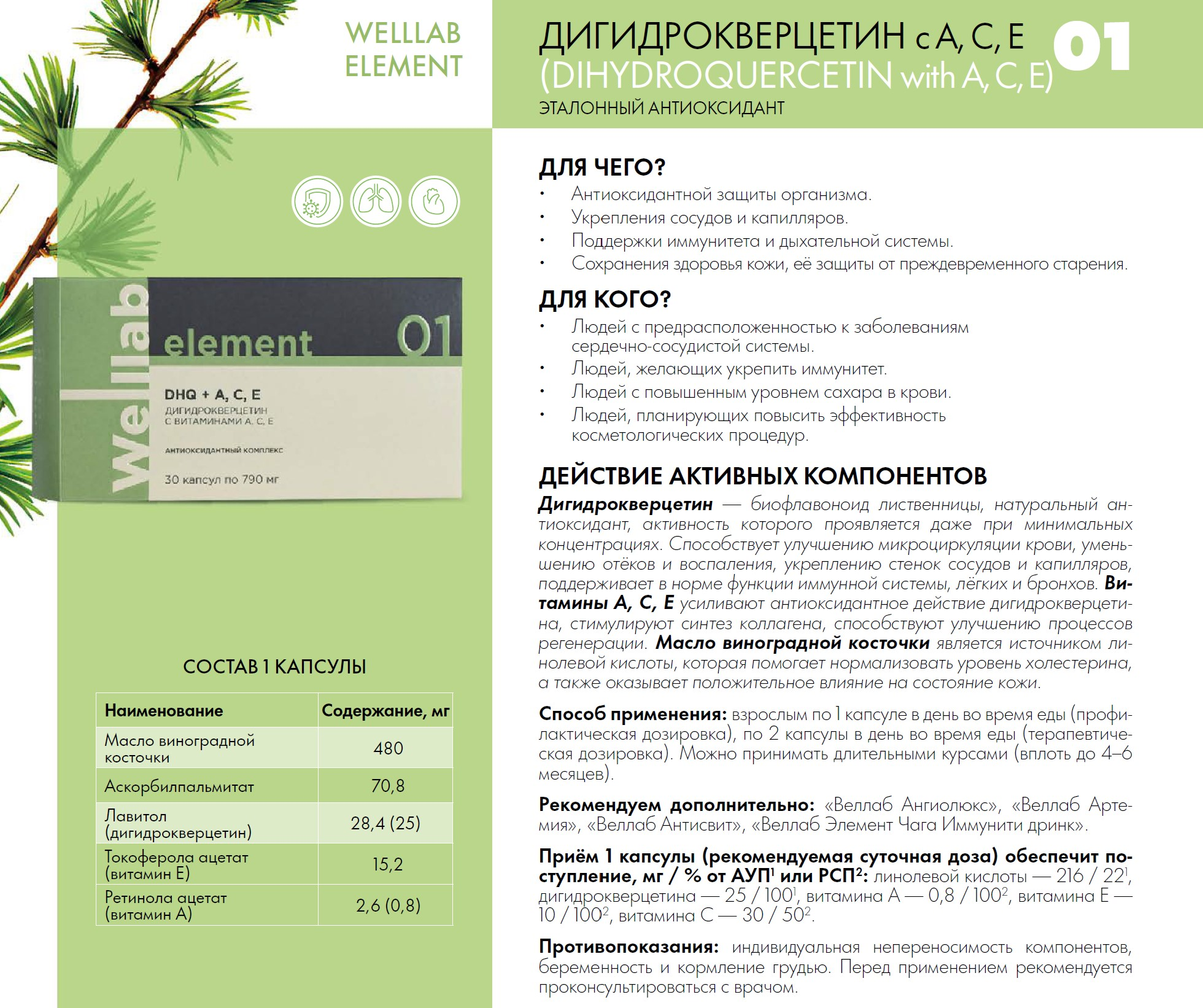 Welllab Element Dihydroquercetin