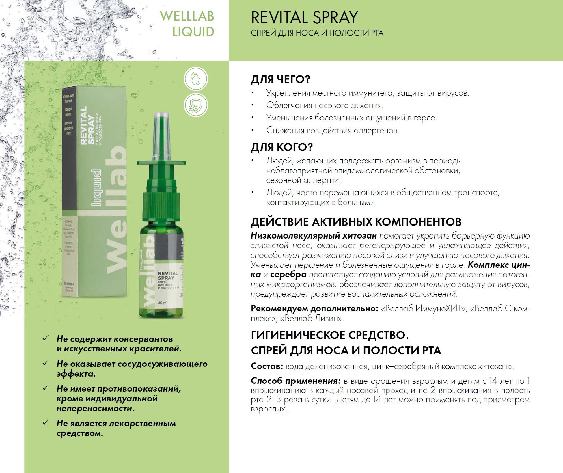 Welllab Liquid Revital Spray
