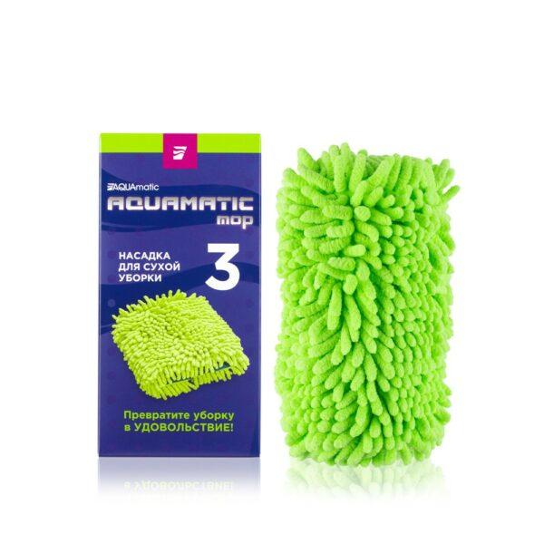Aquamatic MOP Насадка № 3 Для сухой уборки 1