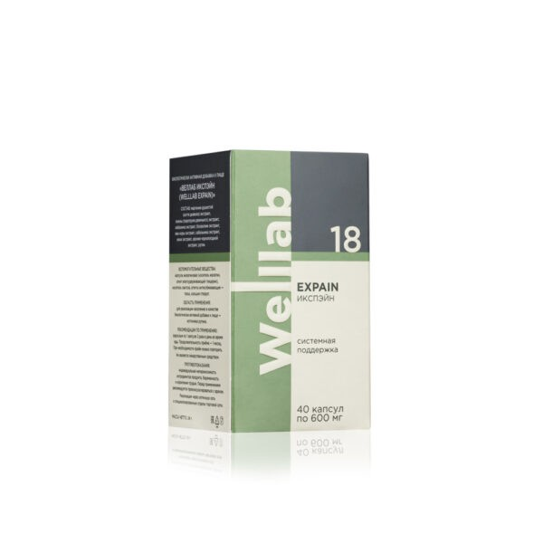 Welllab EXPAIN, 40 капсул 3
