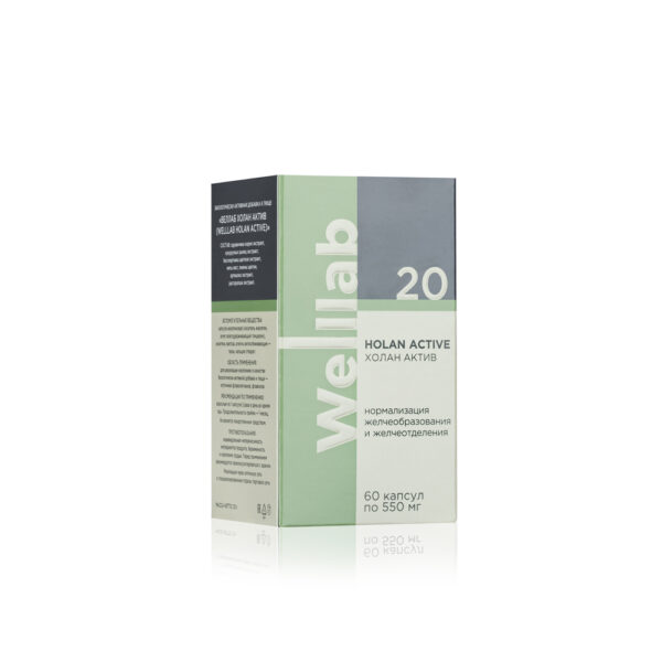 Welllab HOLAN ACTIVE, 60 капсул 3