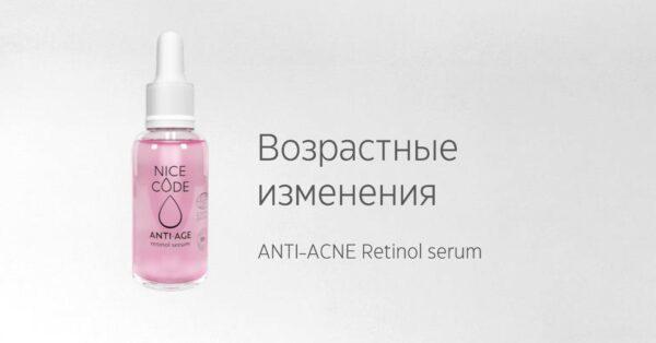 Сыворотка для лица NICE CODE ANTI-AGE Retinol serium
