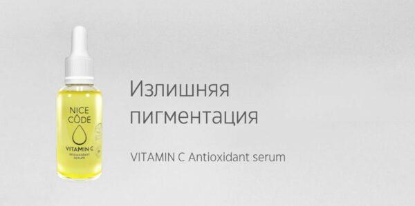 Сыворотка для лица NICE CODE VITAMIN С 1
