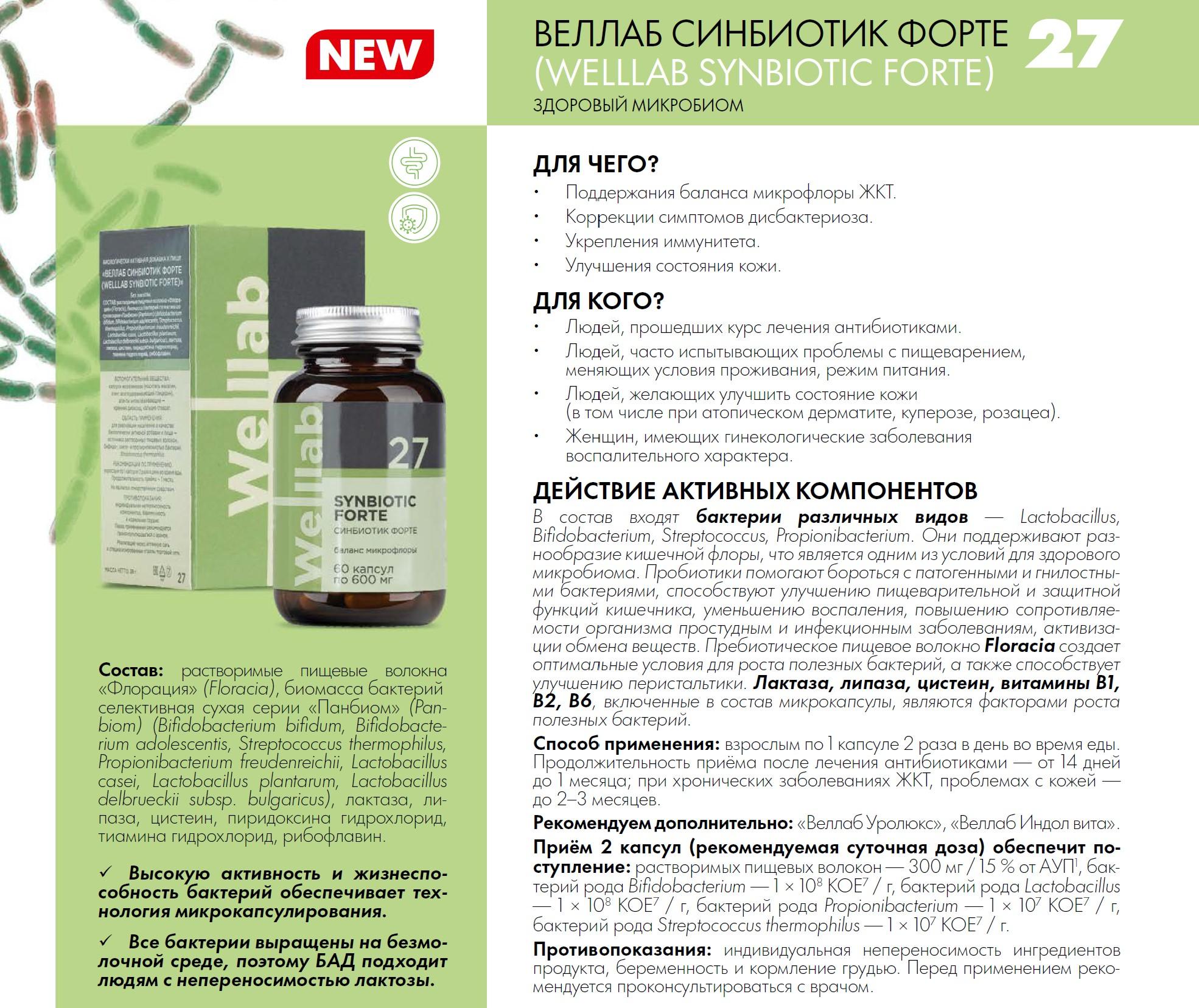Welllab Synbiotic Forte